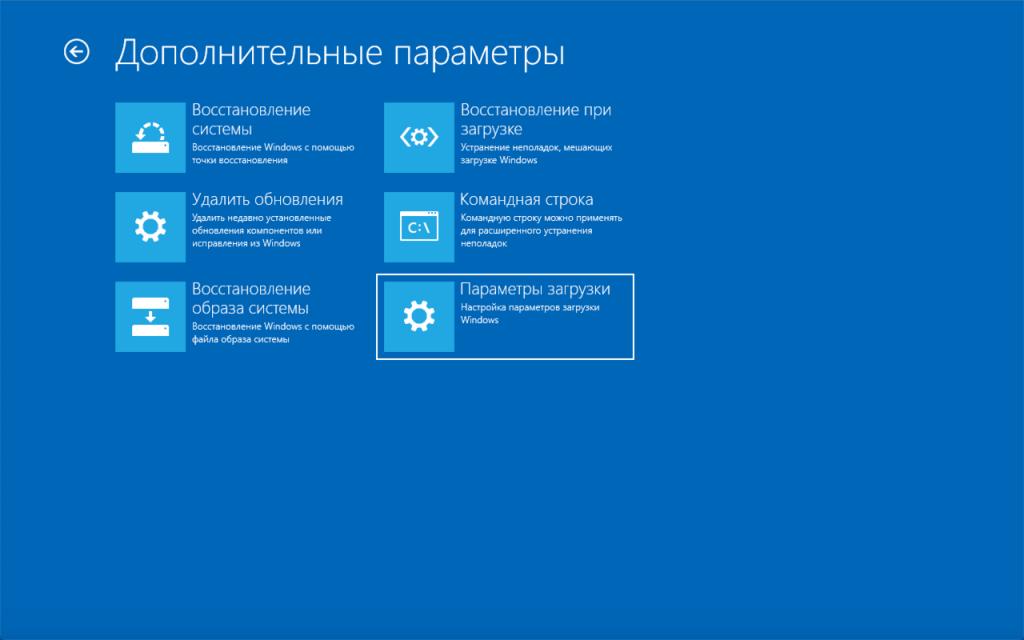 Как загрузиться в Безопасном режиме в Windows 10 простой способ