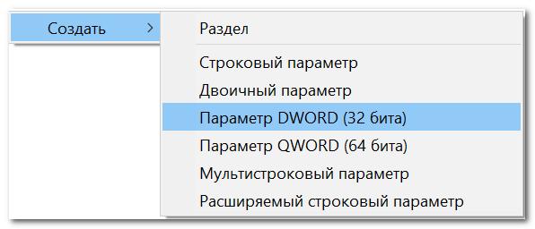 Создавать параметр в 32 бита!