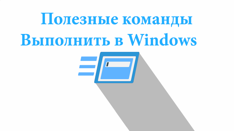 выполнить windows