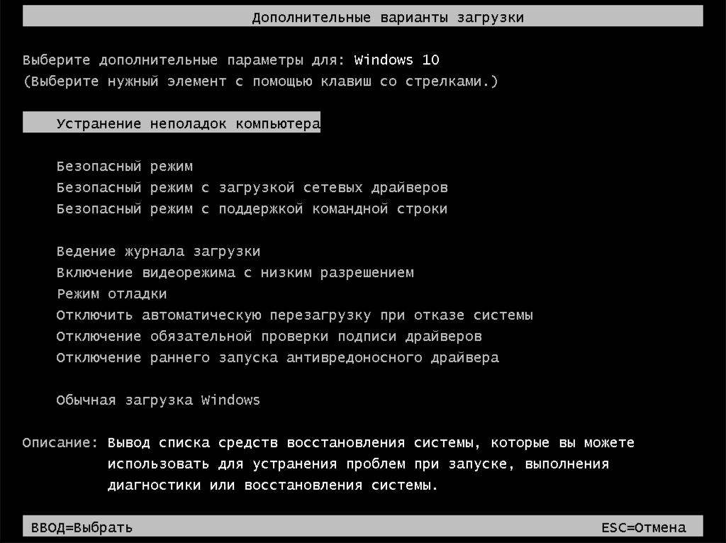 стандартный режим выбора типа загрузки как в Windows 7