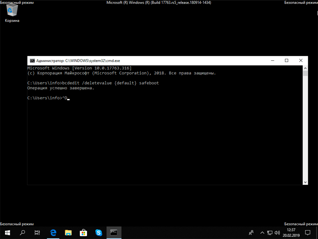 Чтобы вернуться в режим стандартной загрузки Windows 10