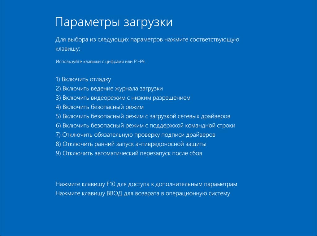 Windows 10 – Параметры загрузки