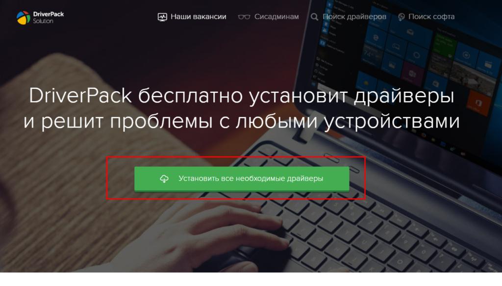 Скачивание с официального сайта разработчика программы для автоматического подбора драйверов DriverPack