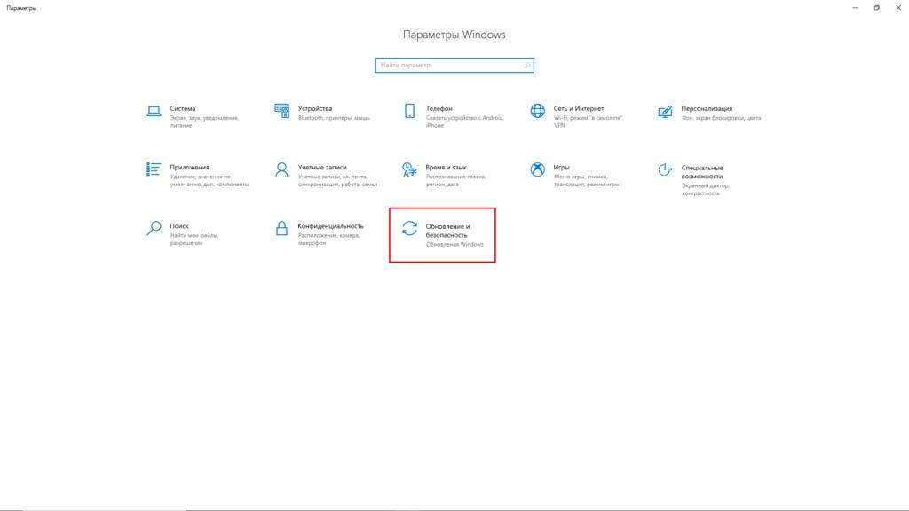 Параметры Windows 10 - Обновление и Безопасность.