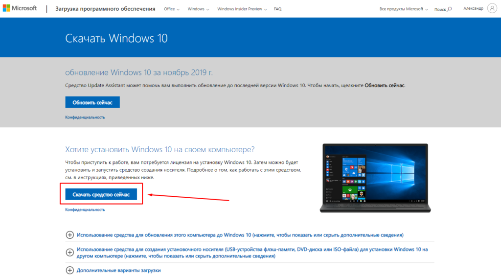 Скачать утилиту Media Creation Tool для установки Windows 10