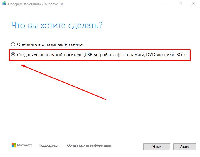 """Записываем образ диска с Windows 10 на флешку - Нажимаем """"Создать установочный носитель"""""""