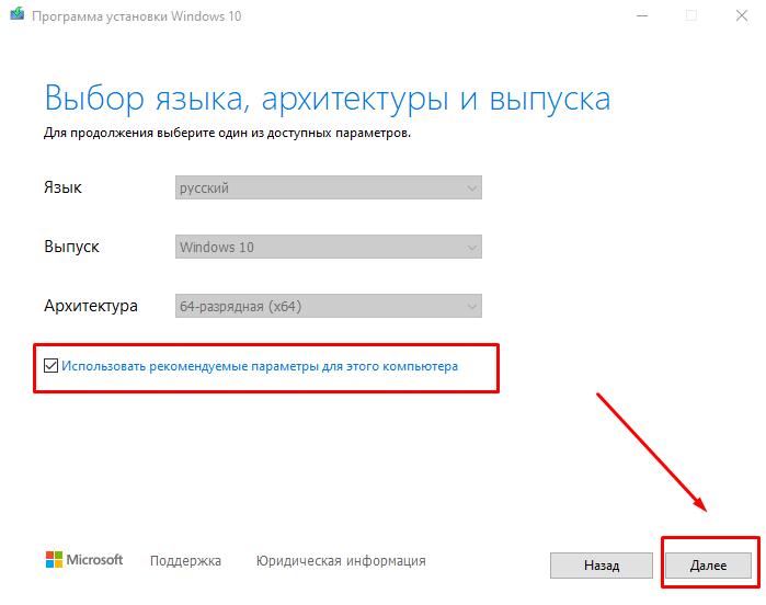 """Записываем образ диска с Windows 10 на флешку - Выбираем Основные параметры для установки. Ставим галочку: """"Использовать рекомендуемые параметры"""""""