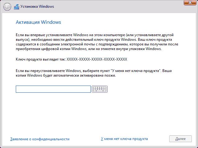 Активация Windows 10 при установке операционной системы