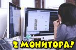 2-monitora-k-odnomu-noutbuku