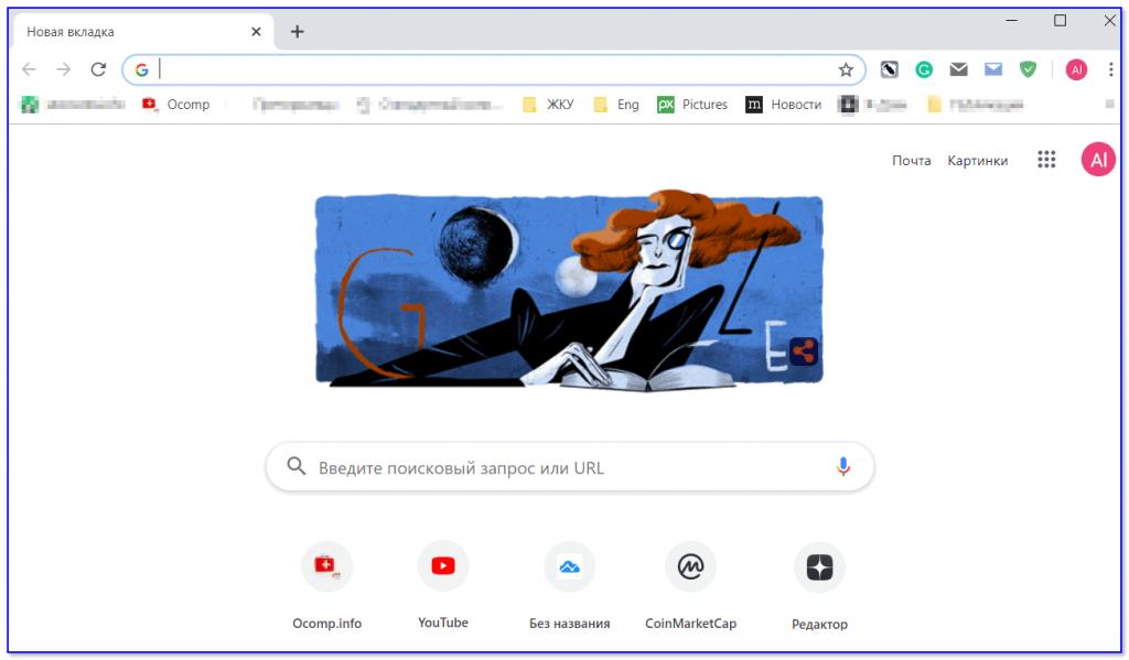 Chrome - главное окно браузера