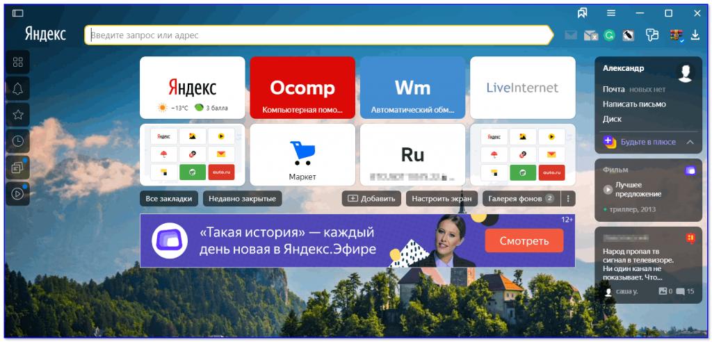 Главное окно - Яндекс браузер