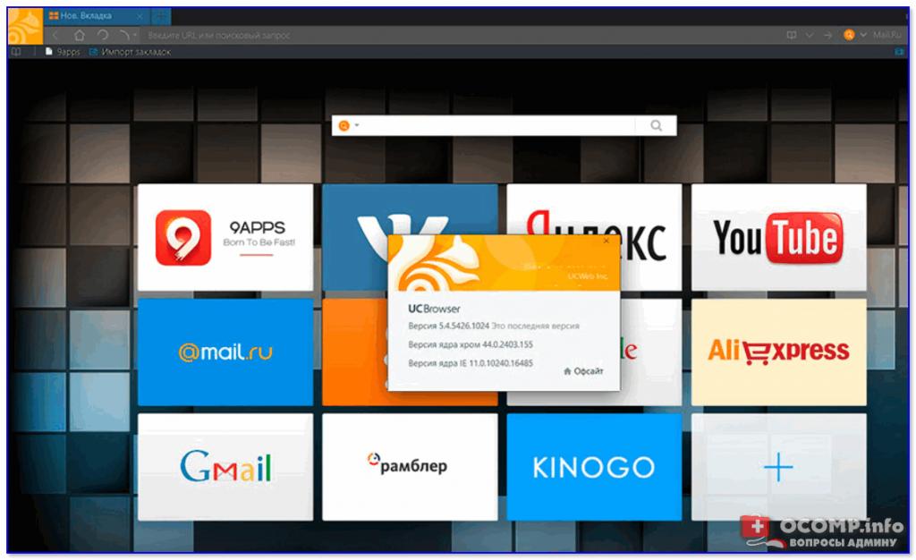 UC Browser — главное окно