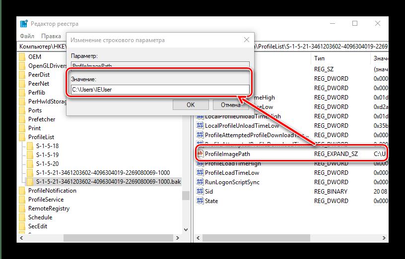 HKEY_LOCAL_MACHINE\SOFTWARE\Microsoft\Windows NT\CurrentVersion\ProfileList