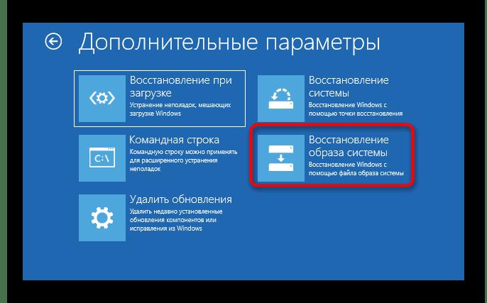 Восстановление системы для устранения временного профиля в windows 10